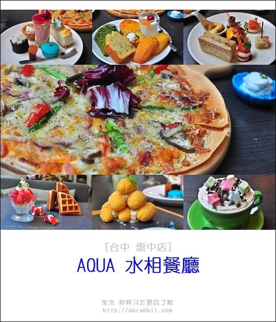 [台中]Aqua水相餐廳–英式下午茶來囉!@惠中路 南屯區