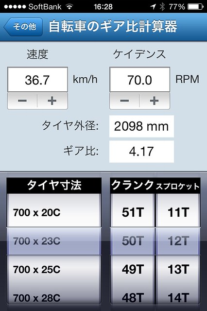カメラロール-780
