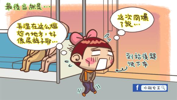 kuso圖文水瓶女王5