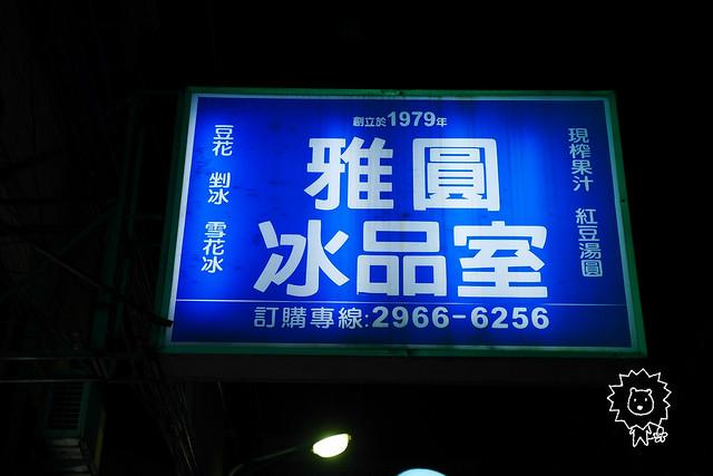 [新北 板橋]–大仁街老牌甜湯冰品店 燒仙草比較好吃–雅圓冰品室