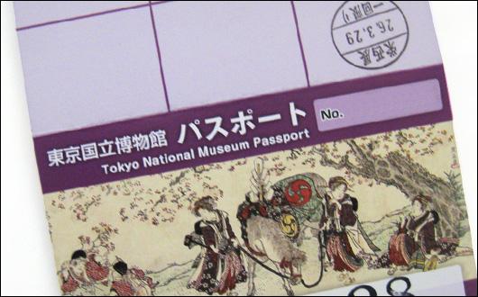 東京国立博物館 トーハク パスポート