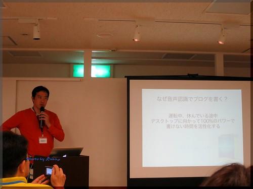 Photo:2014-05-28_T@ka.'s Life Log Book_【Event】音声認識技術もココまで来たかー!の驚きだったイベントに参加してみました。-03 By:logtaka