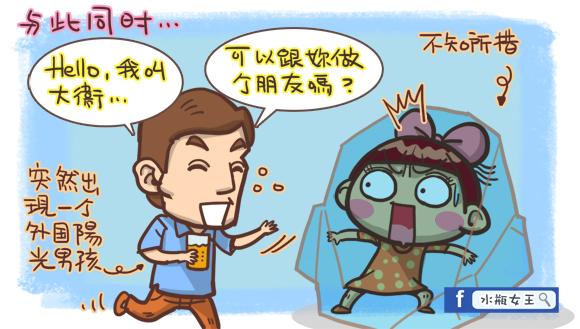 搞笑愛情故事5