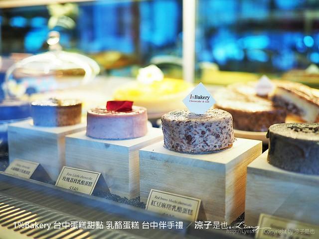 1%Bakery 台中蛋糕甜點 乳酪蛋糕 台中伴手禮 29
