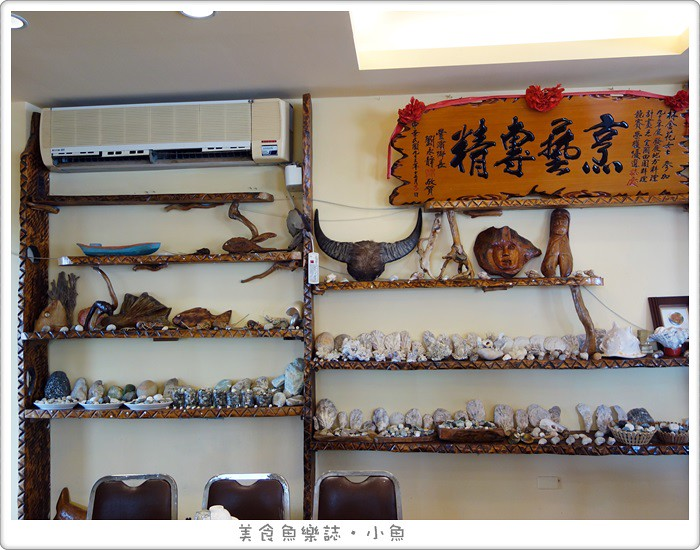 【花蓮】新社噶瑪蘭風味餐廳/新鮮味美的海產店
