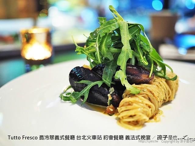 Tutto Fresco 翡冷翠義式餐廳 台北火車站 約會餐廳 義法式晚宴 32