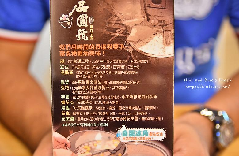 台中芋圓湯圓品圓號燒仙草05