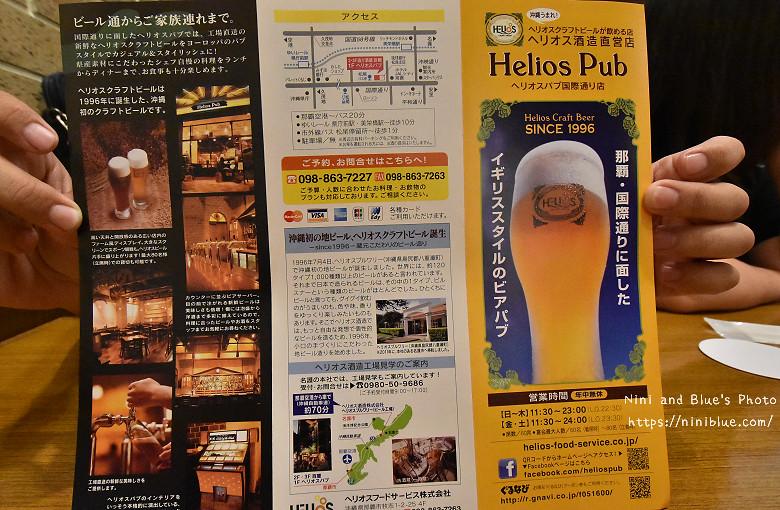 沖繩美食Helios  PUB百甕居酒屋06