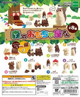 Epoch 「森林玩具店」療癒轉蛋之作續推!森のおもちゃ屋さん