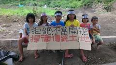 蘭嶼東清七號地土地使用台東縣政府同意的太輕率,恐有違法之虞。(圖片來源:東清七號地自救會提供)