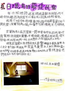 20130801-夏日環島的最佳民宿1 by zozo-1