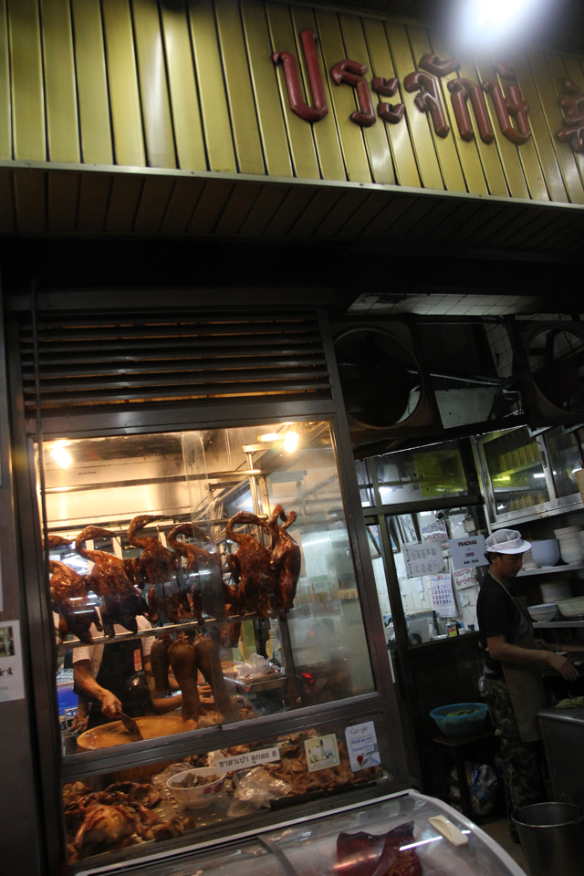 Prachak Pet Yang (ร้านประจักษ์เป็นย่าง)
