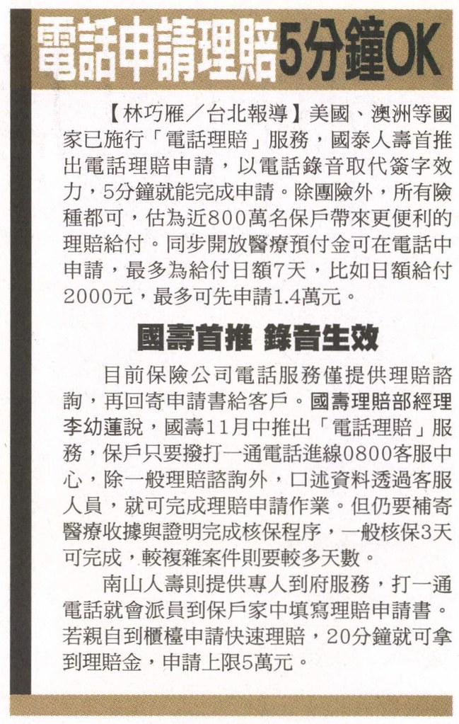 20131206[蘋果日報]電話申請理賠 5分鐘OK