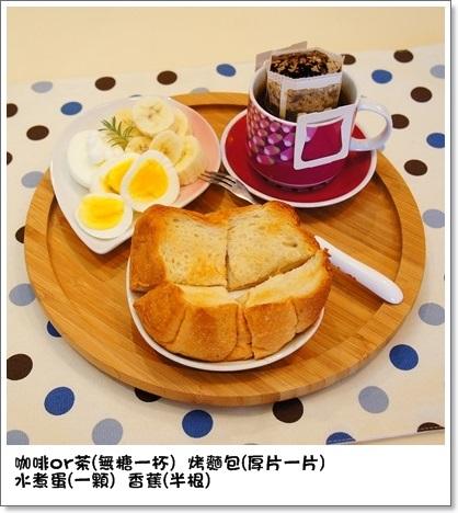 榮總三日減肥餐食譜 (6)