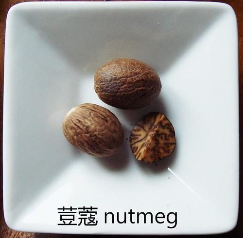 Nutmeg 荳蔻