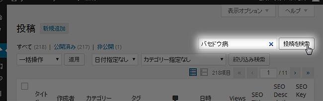 管理画面の検索窓で検索します。