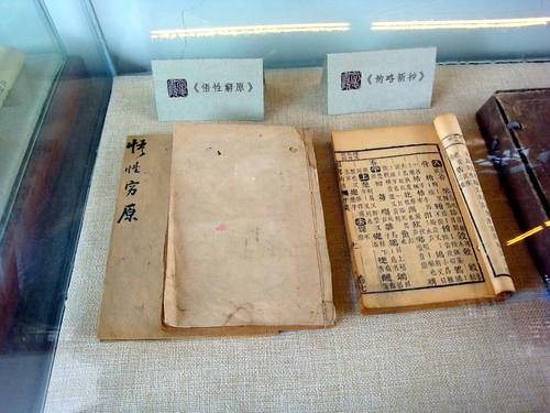 古籍书影-《悟性穷原》&《韵略新钞》