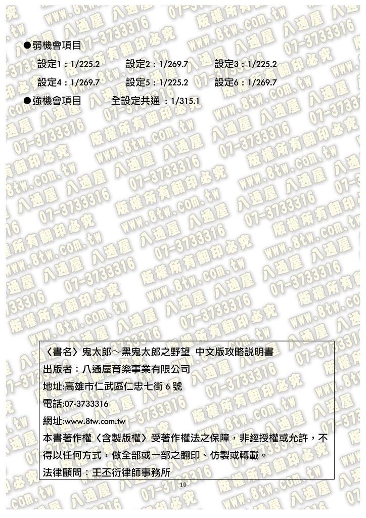S0192鬼太郎~黑鬼太郎之野望 中文版攻略_Page_11