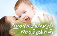 Infertility causes and treatments Tamil