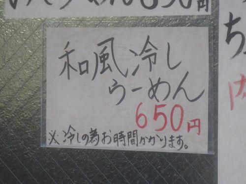 燦燦(江古田)