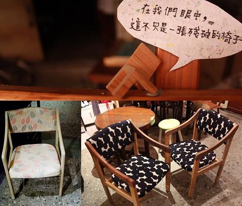 在我們眼中這不只是一張殘破的椅子(圖片來源:非常木蘭)
