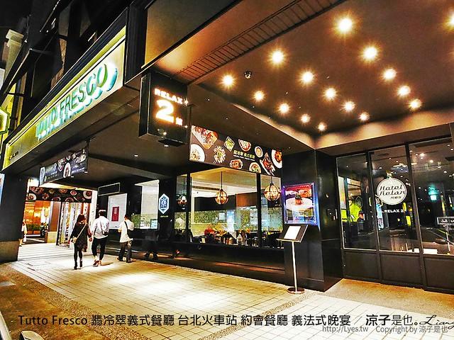 Tutto Fresco 翡冷翠義式餐廳 台北火車站 約會餐廳 義法式晚宴 3