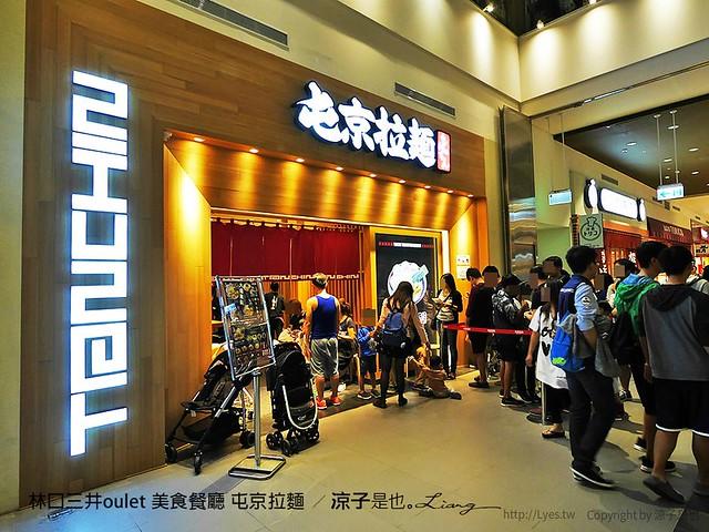 林口三井oulet 美食餐廳 屯京拉麵 2
