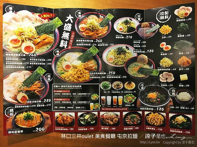 林口三井oulet 美食餐廳 屯京拉麵 9