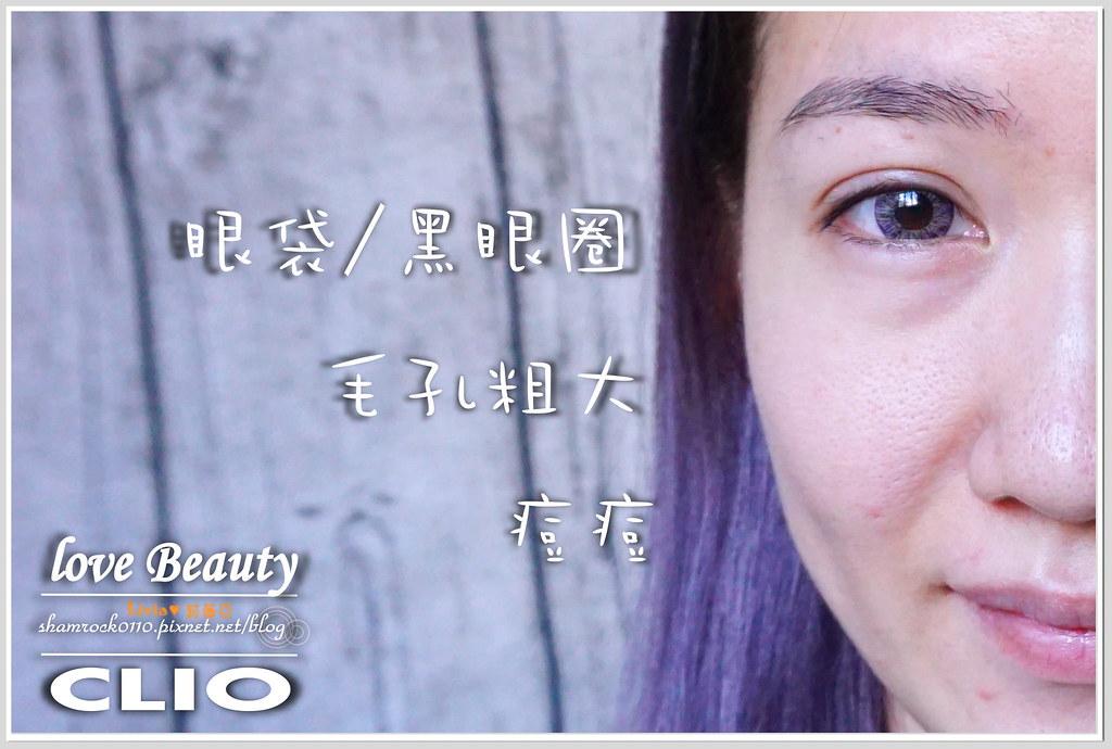05-CLIO彩妝開箱