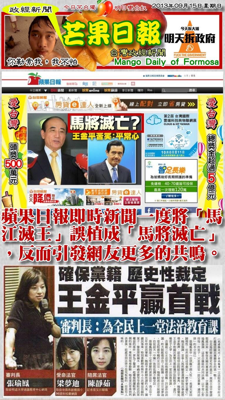 130915芒果日報--政經新聞--滅王手段下三濫,支持度剩十一趴03