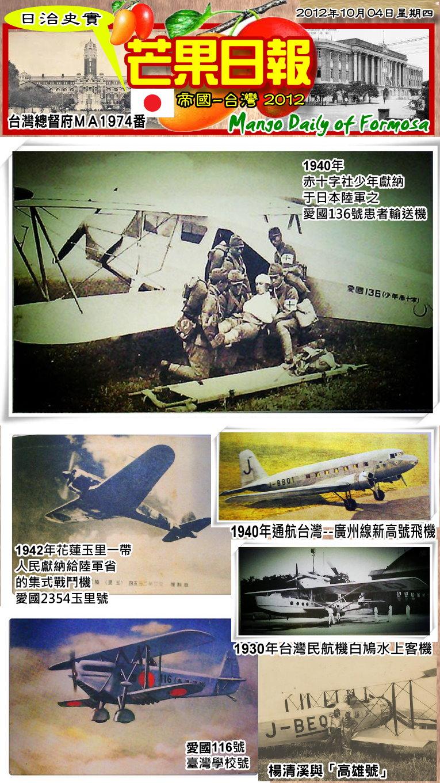 121002 芒果日報--日治史實--當年一起看飛機,認識日治航空史03