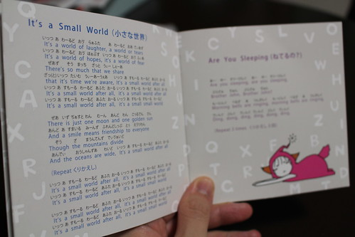 kodomo eigo uta(こどもえいごうた)_小さな世界