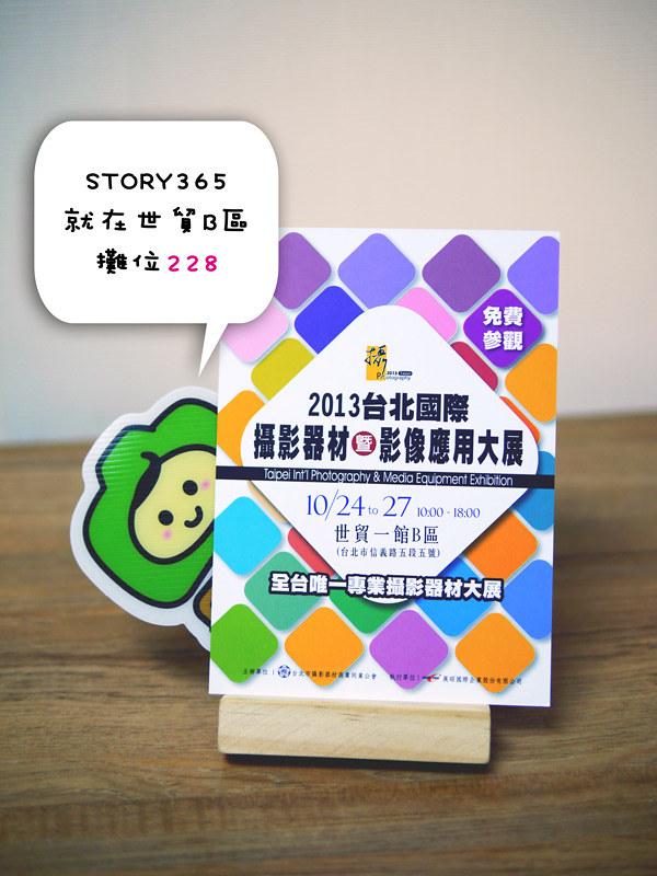 STORY365相片書 x 2013台北國際攝影器材暨影像應用大展