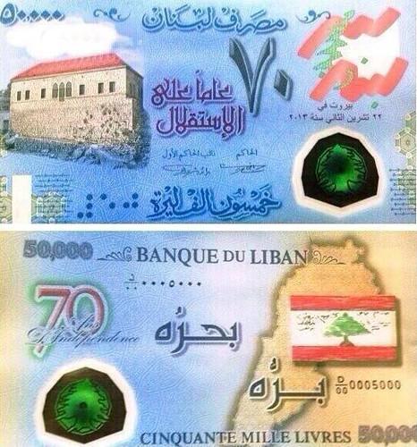 Lebanese banknote 2013