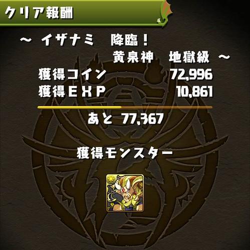 vs_izanami_result_131129