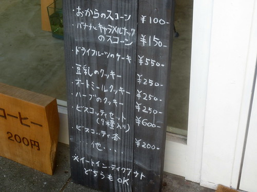 大橋屋(江古田)