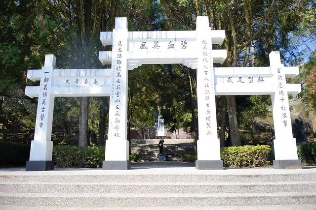 霧社事件紀念公園:牌坊