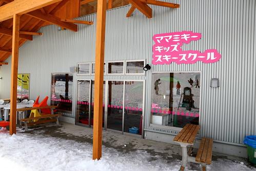 兒童滑雪課程報到處