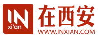 在西安(INXIAN.COM)