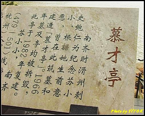 杭州 西湖 (其他景點) - 222 (白堤結束點 西冷橋旁的慕才亭簡介)