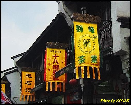 杭州 吳山天風景區 (清河坊) - 007