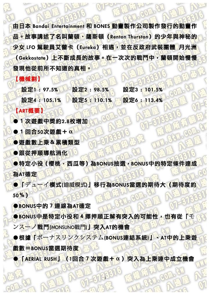 S0171交響詩篇艾蕾卡7 2中文版攻略_Page_02