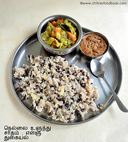 Urad dal rice,Ellu thuvaiyal,Avial recipe -TIRUNELVELI LUNCH MENU