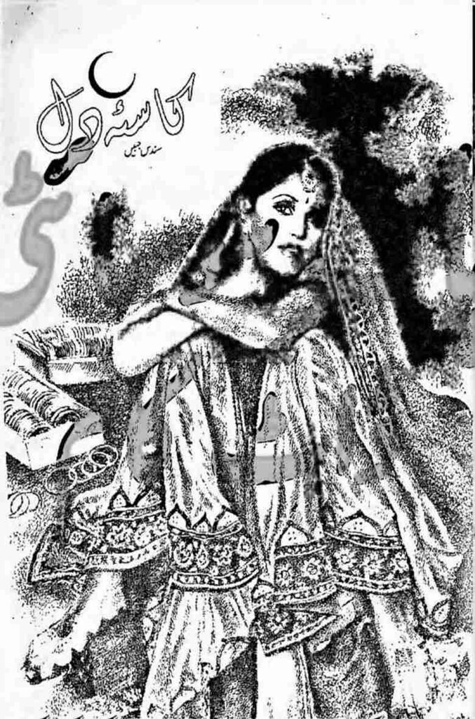 Kasa E Dil is a very well written complex script novel by Sundas Jabeen which depicts normal emotions and behaviour of human like love hate greed power and fear , Sundas Jabeen is a very famous and popular specialy among female readers