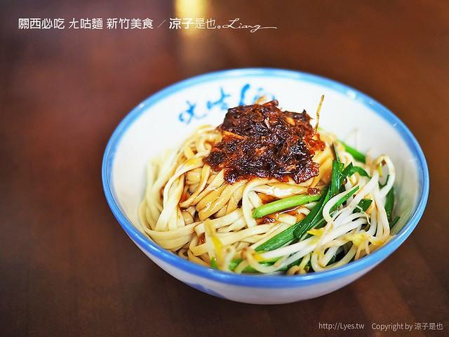 關西必吃 ㄤ咕麵 新竹美食 32