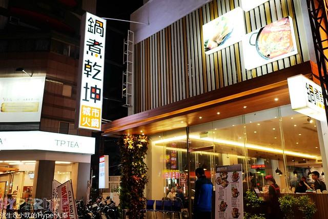 鍋煮乾坤漢口店 (4)