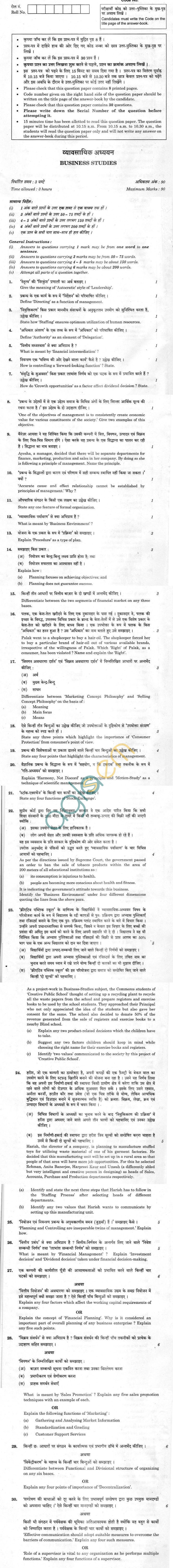 CBSE Compartment Exam 2013 Class XII Question Paper - Business Studies