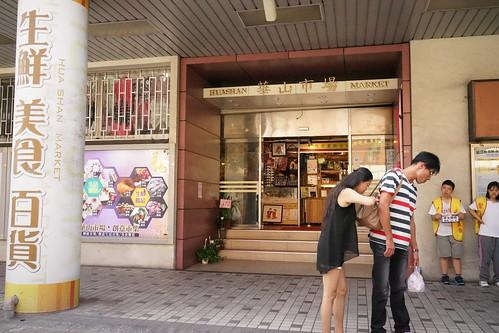 阜杭豆漿,Taipei