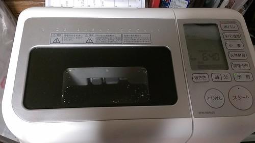 GOPAN Rice Bread Machine