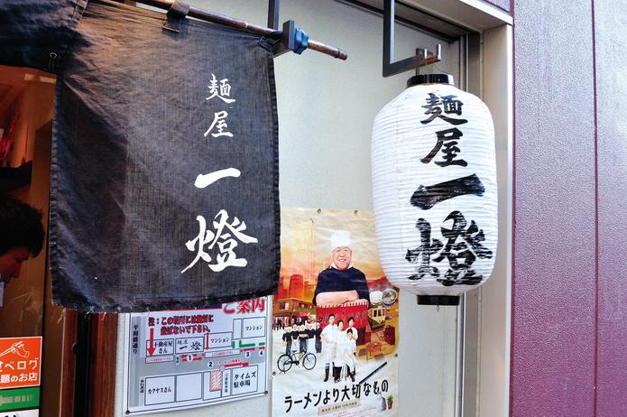 3-2-021-麵屋一燈_店門口燈籠_6367